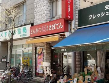 さぼてんデリカ 矢口渡店の画像2