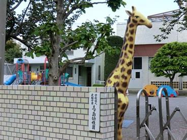 三ヶ島幼稚園の画像1