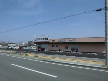 クスリのアオキ 堅田店の画像1