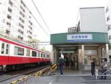 形成曳舟駅