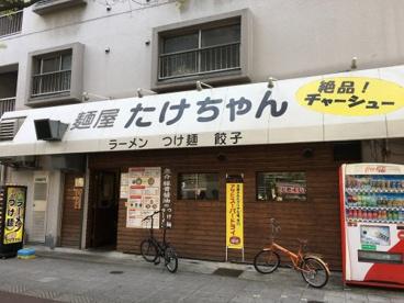 麺屋 たけちゃんの画像1