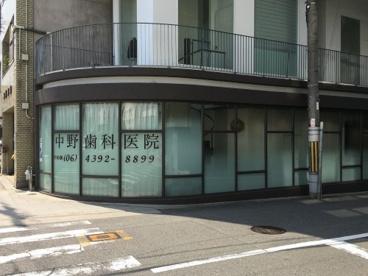 中野歯科医院の画像1