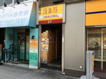 鳥貴族 桜川店の画像1
