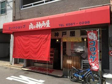 肉の神戸屋の画像1