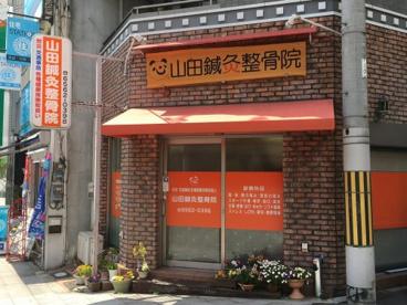 山田鍼灸整骨院の画像1