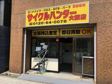 サイクルハンター大阪店の画像1