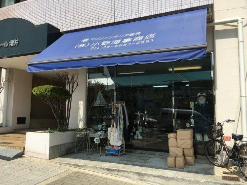 小野海事商店の画像