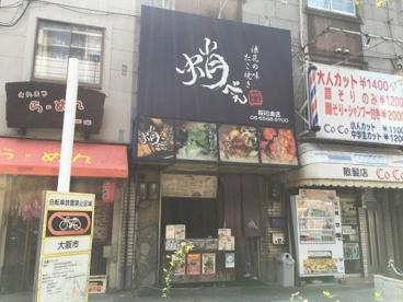 蛸べえ 桜川本店の画像1
