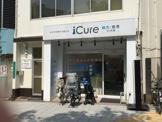 iCure鍼灸接骨院 桜川