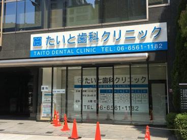 たいと歯科クリニックの画像1