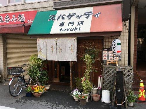 タブキスパゲッティ店の画像