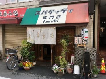 タブキスパゲッティ店の画像1