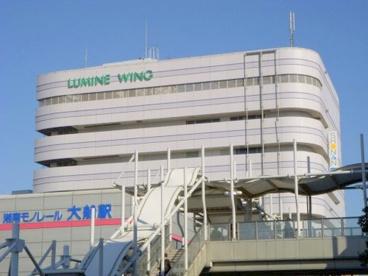 大船ルミネウイングの画像1
