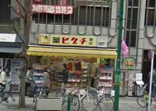 薬ヒグチ 柏店の画像1