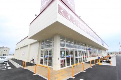 サンドラッグ大和高田店の画像1