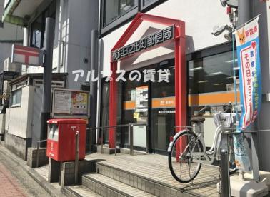 横浜日之出町郵便局の画像1