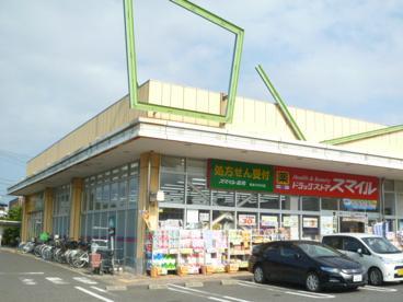 ドラッグストア・スマイル柏あけぼの店の画像1