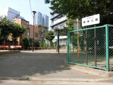 中野区立 橋場公園の画像2