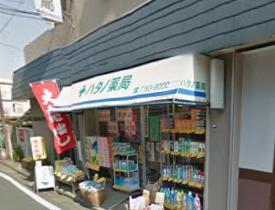 ハタノ薬局の画像1