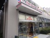 イトーヨーカドー食品館 新宿富久店