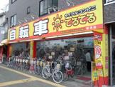 サイクルコンビニてるてる 西中島店