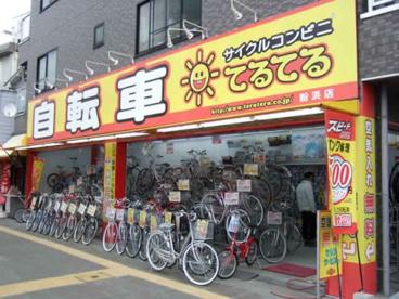 サイクルコンビニてるてる 西中島店の画像1