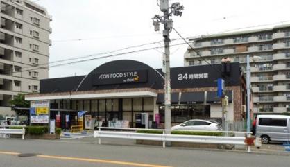 ダイエー 西中島店 AEON FOOD STYLE by daieiの画像1