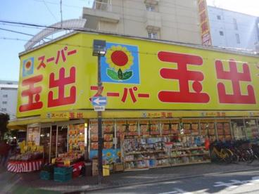 スーパー玉出 淀川店の画像1