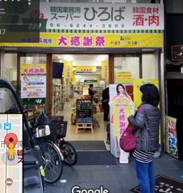 韓国業務用スーパーひろばの画像1