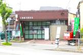 京都納所郵便局