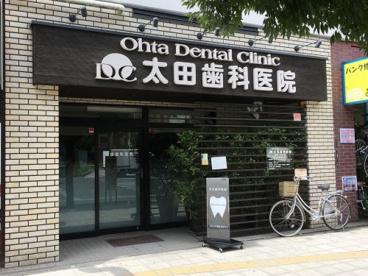 太田歯科医院の画像1