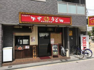 KASUYA なんば元町店の画像1