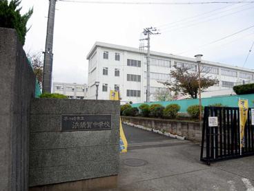 浜須賀中学校の画像2