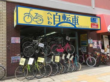 ヘイワ自転車の画像1