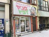 クリーニング ヤングドライ 浪速元町店