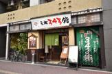 元祖343鮨 本店