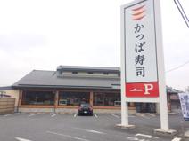 かっぱ寿司 新三橋店