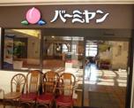バーミヤン 新杉田店