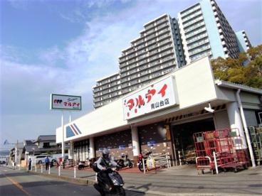 青山台 マルアイの画像1