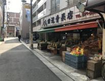 田辺青果店