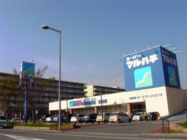 スーパーマルハチ鷹取店の画像1