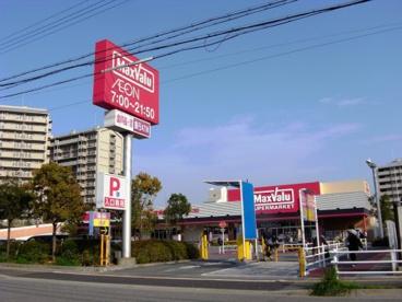 マックスバリュ 須磨海浜公園駅前店の画像1