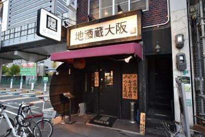 地酒蔵大阪の画像1