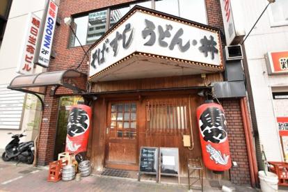 旬平 しゅんぺい 難波中店の画像1