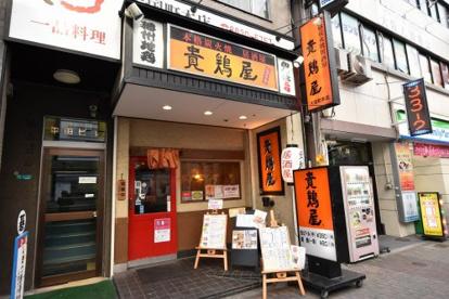 貴鶏屋本店の画像1