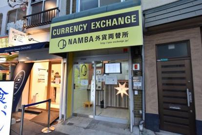 外貨販売.jp NAMBA外貨両替所の画像1