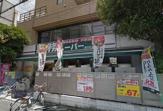 業務スーパー藤沢店