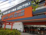 BOOKOFF SUPER BAZAAR 綱島樽町店