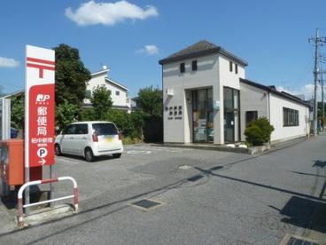 柏中新宿郵便局の画像1