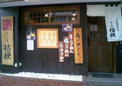 めん屋 桔梗 坂町店の画像1